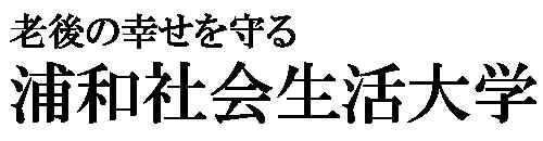 浦和社会生活大学 | 老後の幸せを守る